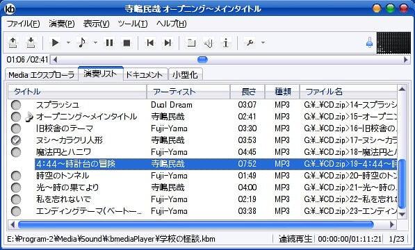KbMedia Playerの非公式アイコンセット2