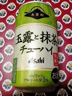 玉露と抹茶チューハイ