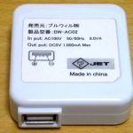 USB充電AC電源アダプター BW-AC02 と AC-U501AD