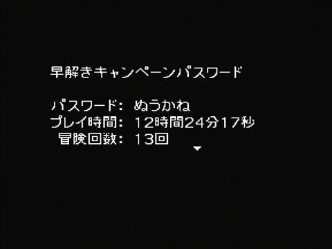 「風来のシレン64」の鬼ケ島TAをしてみた!