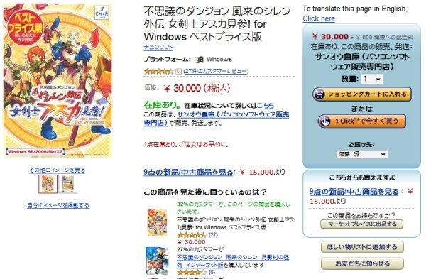 不思議のダンジョン 風来のシレン外伝 女剣士アスカ見参! for Windows ベストプライス版