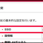 L-03E の SSID を日本語で設定する