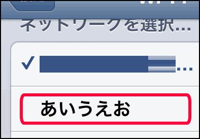 L-03E_SSID_Japanese_2