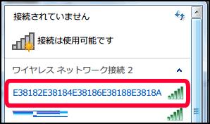 L-03E_SSID_Japanese_3