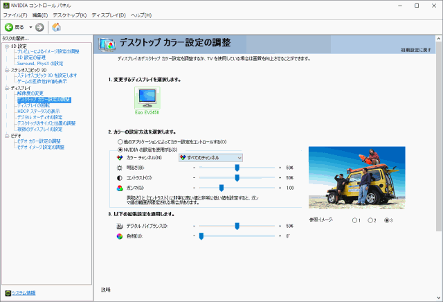 nvidea_control_panel_1