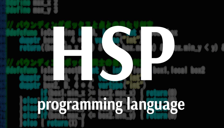HSPで高DPI対応ソフトを作ろう