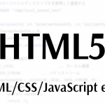 Web開発系の用語を時系列に整理してみた