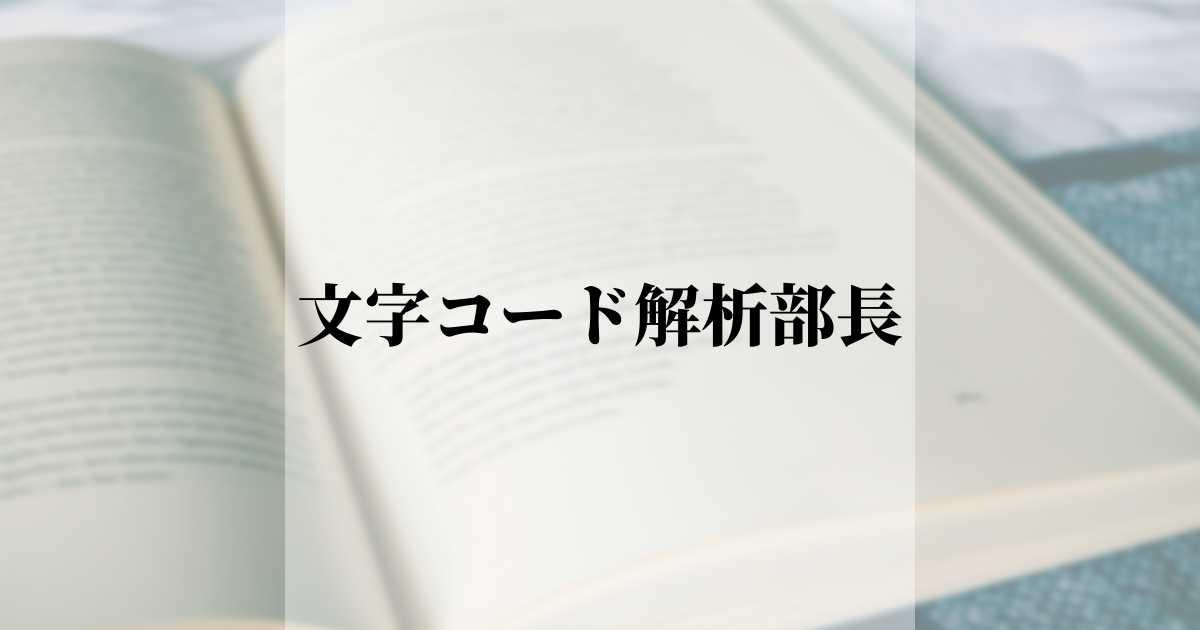 日本語のリアルタイム文字コード解析ツールの紹介